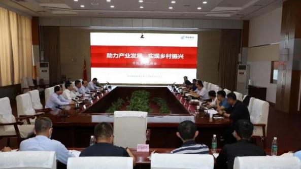山西省中陽縣成功召開省、市級黑木耳銷售對接座談會