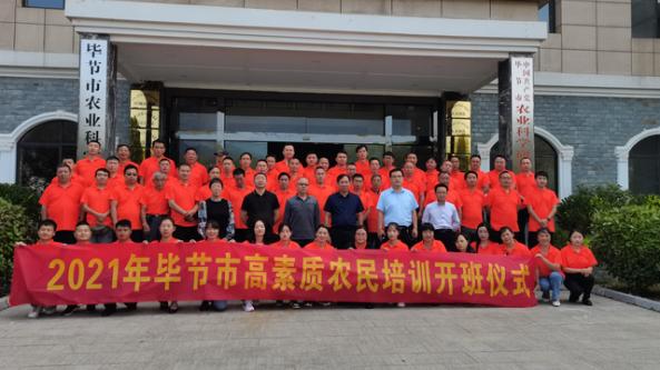 2021年贵州省毕节市高素质农民培育(食用菌班)正式开班