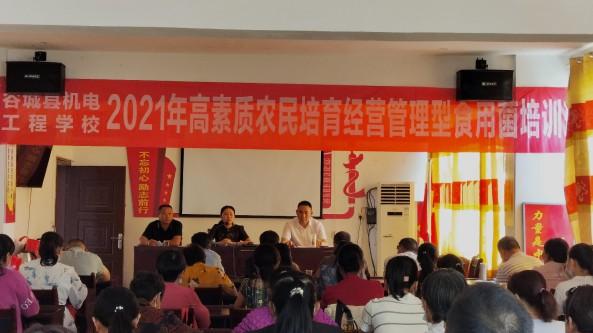 湖北省谷城县机电工程学校举办高素质农民培育食用菌班