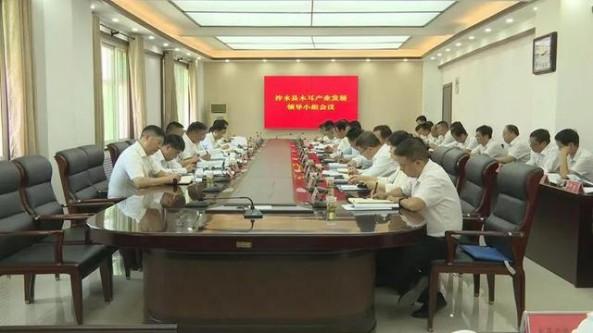 陜西省柞水縣召開木耳產業領導小組會議 安排部署下一階段工作
