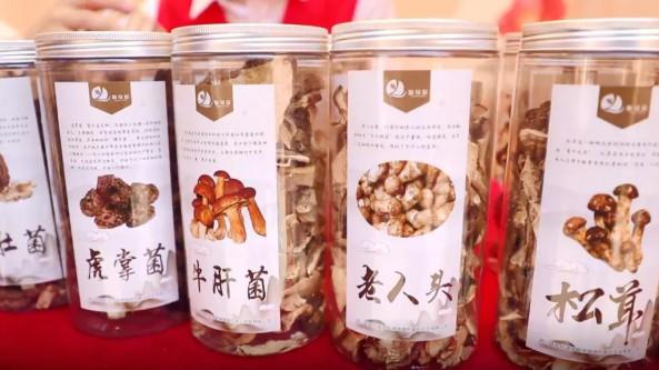 松茸、羊肚菌...浙江省金华市庆祝丰收节活动上的这些农特产品不简单